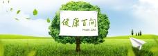 健康百问banner—PSD源文件
