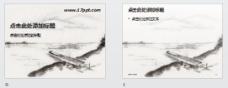 水墨风格中国元素PPT模板