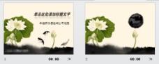 鱼戏莲叶间中国风PPT模板