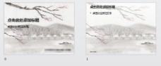 水墨山水画中国风PPT模板