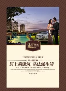 房地产情侣广告模板图片