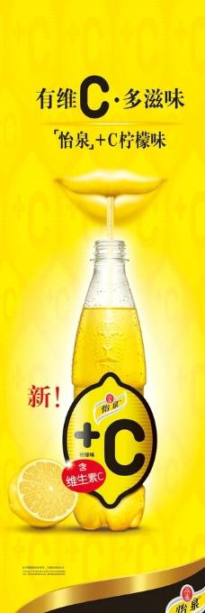 维C饮料图片