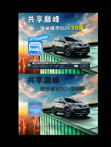 汽车周年庆背景图片