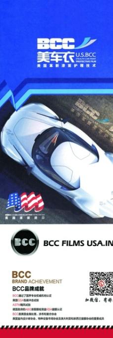 汽车美容装饰立柱广告图片