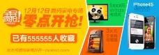淘宝数码海报宣传 电器专题海报设计