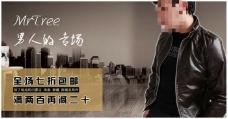 男装七折促销海报