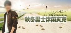 秋冬男士休闲夹克促销海报