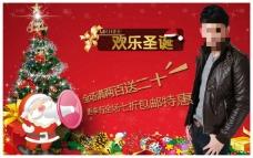 欢乐圣诞男装促销海报