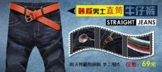 韩版男士直筒牛仔裤促销海报