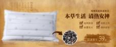 淘宝天猫荞麦枕芯海报990