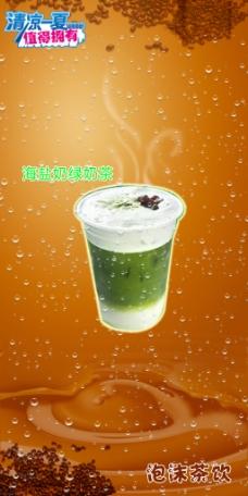 夏季海盐奶绿奶茶灯箱海报