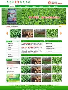圣宝家庭农场图片