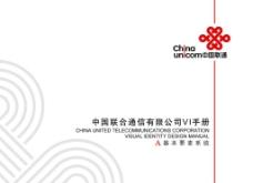 中国联通VI设计A