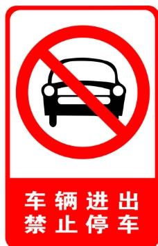禁止停车图片免费下载,禁止停车设计素材大全,禁止,-.
