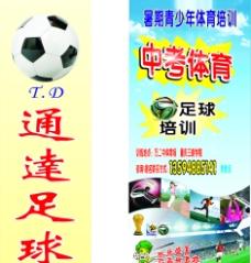 足球展架图片