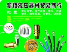 新颖液压器材贸易商行图片