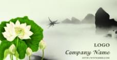 中国风 简洁名片图片