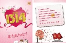1314婚庆宣传单图片