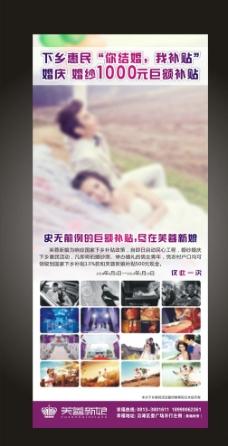 婚庆婚纱海报图片