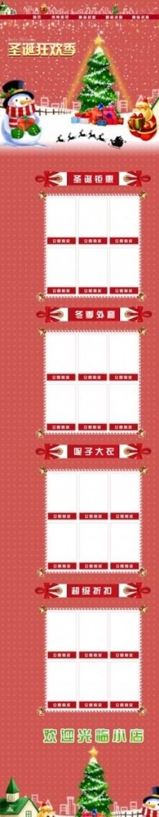 淘宝圣诞元旦首页
