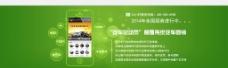 汽车微营销网站幻灯片图片