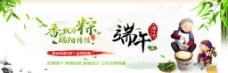 淘宝端午节海报图片