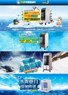 淘宝天猫海报空调扇夏季热销psd素材