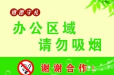 請勿吸煙圖片
