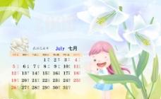 2009快乐儿童日历模板7月