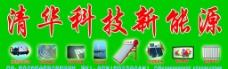 清华科技新能源