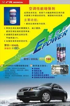 引擎保产品