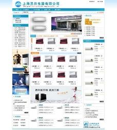 上海兰花空调商城网站