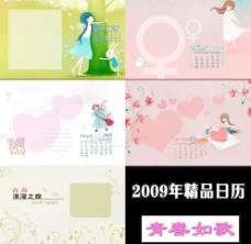 韩国青春如歌日历模板之下篇9月至12?#24405;?#23553;面