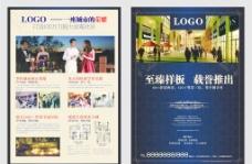 商业房地产海报