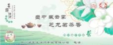 芝龍洪河茶業