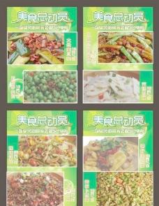 绿色清爽餐饮海报