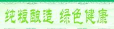 清爽绿色酒海报