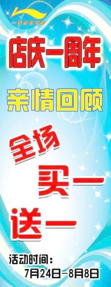 李宁店庆海报