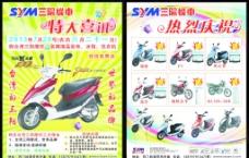 摩托车海报 单页 D
