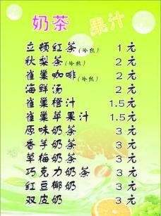 奶茶果汁价目表