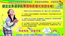 绿豆豆英语培训?#34892;?#20551;期招生宣传海报
