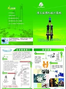 濮上园培训中心宣传页