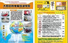 电脑培训学校宣传彩页