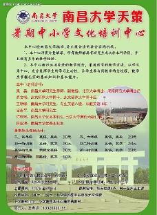 南昌大学 暑期中小学文化培训中心