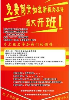 英语培训 培训海报