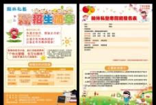 儿童英语培训宣传单