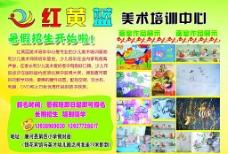 红黄蓝美术培训中心