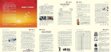 文化公司宣传册