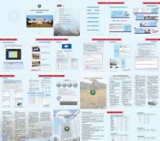 校园网培训画册