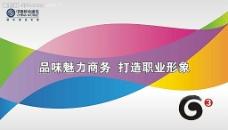 中国移动 G3 礼仪培训